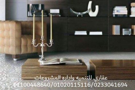 شركه ديكورات مودرن عقاري 01100448640 01020115116 Ads