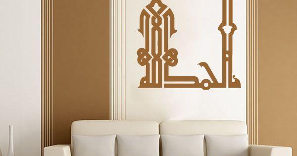 stickers islam alhamdulillah en forme de mosqu e calligraphie calligraphie arabe. Black Bedroom Furniture Sets. Home Design Ideas