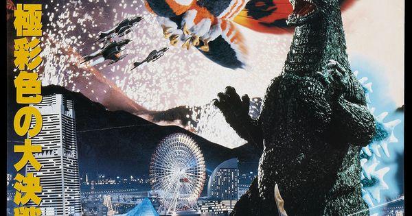 Godzilla vs. Mothra (1992) | Godzilla Posters | Pinterest ...