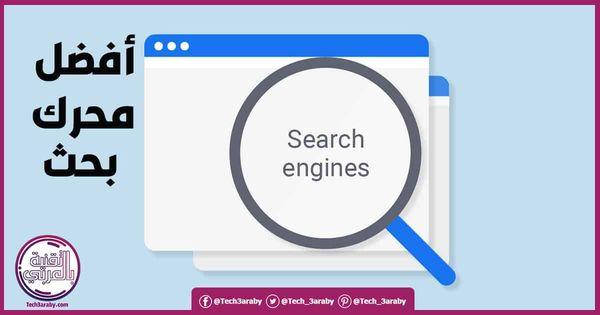 افضل محرك بحث بدون قيود وبدون أي عمليات مراقبة أو تجسس In 2021 Search Engine Engineering Search