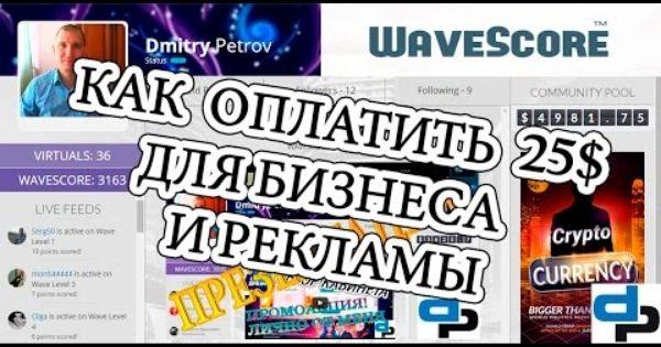 Wavescore Kak Oplatit 25 Dlya Biznesa I Reklamy S