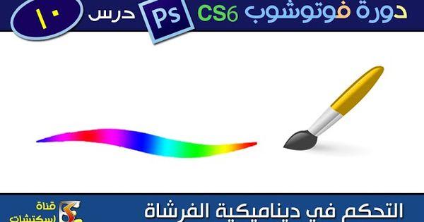 ديناميكية الفرشاة Shape Dynamics فوتوشوب Photoshop Cs6 Cc درس 10 Photoshop Photoshop Cs6 Personal Care