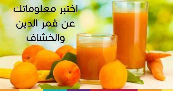 هل أنت مستعد لتختبر معلوماتك حول قمر الدين و الخشاف إذا ابدأ الآن فى الإجابة على هذا الاختبار وضع لنا نتيجتك Http Www Dailymedicalinf Fruit Apricot Juice