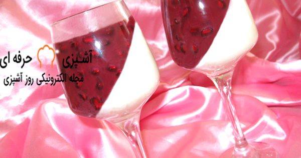 طرز تهیه پاناکوتا با ژله انار مخصوص شب یلدا Glassware Wine Glass Tableware