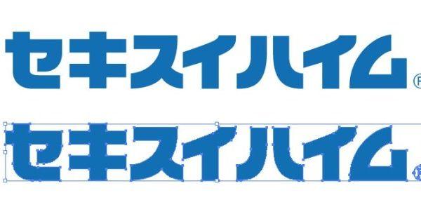 セキスイハイムのロゴマーク イラレ Eps素材 イラストレーター ベクトル パスデータ保管庫 ロゴマーク ロゴ 字体 デザイン