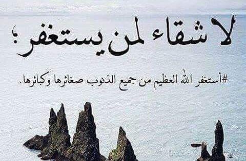 فوائد الاستغفار و اللجوء إلى الله تعالى Islamic Inspirational Quotes Islam Grad Party Decorations