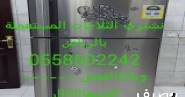 0558502242 أبو البشير لشراء المكيفات المستعملة بالرياض بأفضل الاسعار Lt Br Gt Lt Br Gt Lt Br Gt و Refrigerator Top Freezer Refrigerator Kitchen Appliances