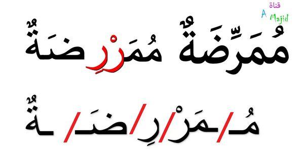تعليم قراءة الشدة في الكلمات التدرب على تقطيعها وفك الإدغام Calligraphy Arabic Calligraphy
