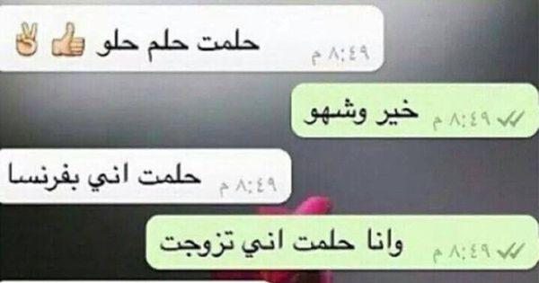 ههههههه Funny Words Funny Quotes Arabic Funny