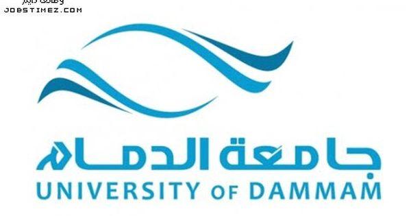 وظائف جامعة الدمام 1437 للبنات والرجال وظائف تايم Civil Jobs Company Logo University