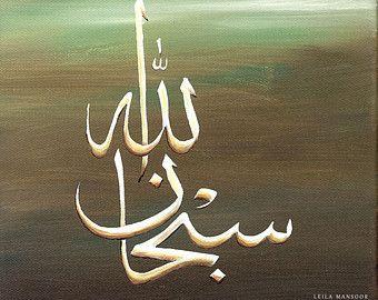 Free Shipping Prints Of Original Painting Subhanallah Etsy Islamic Art Islamic Paintings Islamic Calligraphy Painting