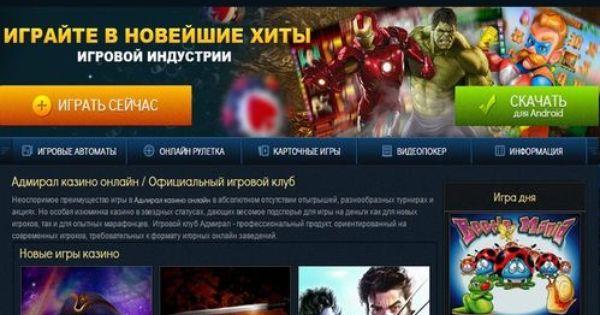 Казино адмирал играть на реальные деньги рубли игры онлайн веселая ферма русская рулетка