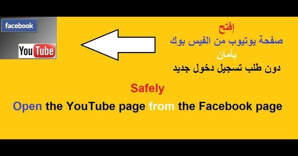 افتح صفحة يوتيوب من صفحة فيس بوك بأمان Safely Open The Youtube Page Fro Youtube Page Youtube