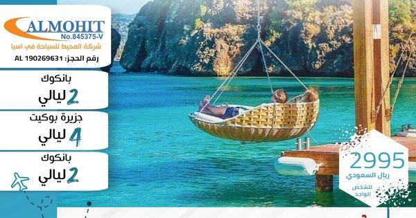 أماكن سياحية في جزيرة بوكيت السياحة في تايلاند Travel Map Screenshot Map