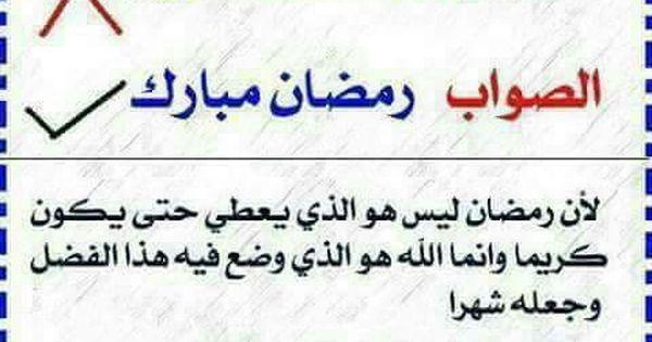 لاتقل رمضان كريم هو ليس غصب وليس شدة هو دين وعلم وخذها Arabic Quotes Quotes Words