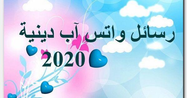 رسائل واتس آب دينية 2020 Neon Signs Neon