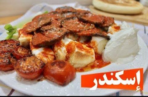 طريقة عمل الاسكندر التركي في البيت طريقة سهلة ولذيذة إسكندر Iskender Youtube Food Cooking Recipes Cooking