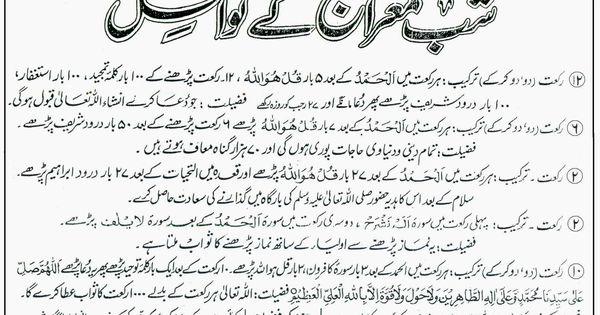 Shab E Meraj Ki Ibadat Ka Tarika In Urdu Islamic Teachings