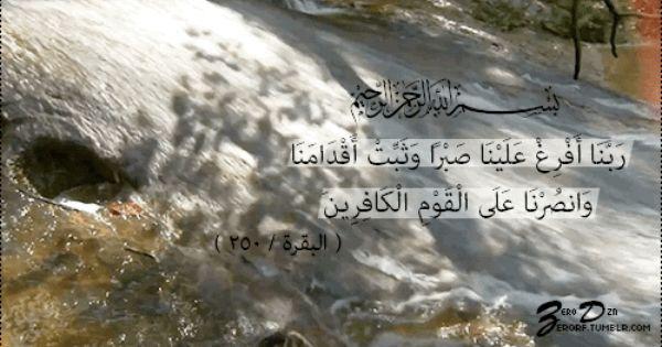 ر ب ن ا أ ف ر غ ع ل ي ن ا ص ب ر ا و ت و ف ن ا م س ل م ين سورة الأعراف الآية 126 Quran Arabic Calligraphy Art