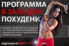 фитнес программа для похудения в тренажерном