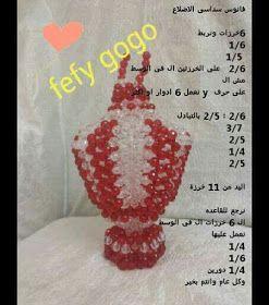 فوانيس رمضان بالخرز الملون يزين البيوت ويفرح القلوب اليكي اكثر من شكل للفانوس مع الطريقة المكتوبة Cross Stitch Patterns Bead Designs Stitch Patterns