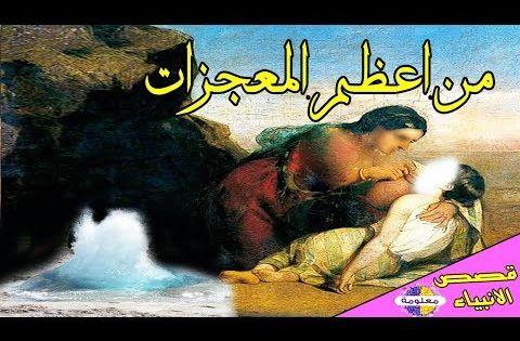 معجزة سيدنا إسماعيل وهو طفل صغير قصة ابراهيم الجزء الثالث Youtube Movie Posters Poster Movies