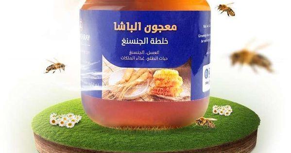 معجون الباشا خلطة العسل التركي والجنسنج وغذاء الملكات وحبات الطلع Coconut Oil Jar Coconut Oil Food