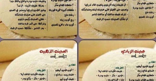حساب اكلات بالفديو On Instagram حساب وصفات مميزه اكلات سهله وغيرها من الوصفات Fofo Coook Fofo Coook Cooking Recipes Desserts Food Receipes Food Dishes