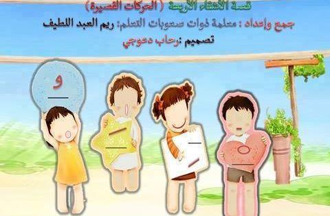 قصة الأشقاء الأربعة الحركات القصيرة موارد المعلم Arabic Lessons Teach Arabic Education