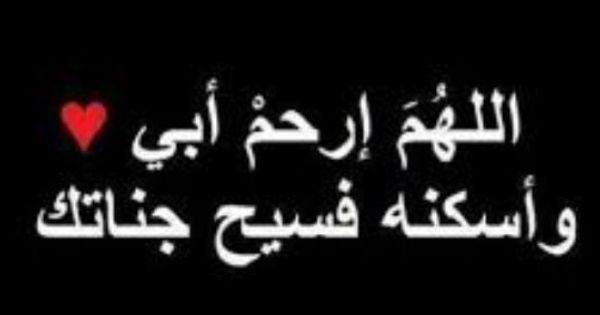 مدونات سفير بناء السلام ليرحم الله أبي Sayings Tumblr Pages Blog Posts