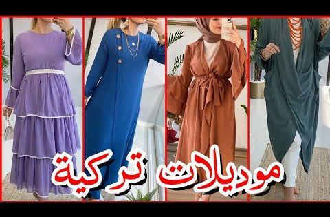 فساتين صيف2020 موضة صيف 2020 للمحجبات خياطة فساتين تركية للمحجبات 2020 Turkish Dress Hijab Lookbook Youtube