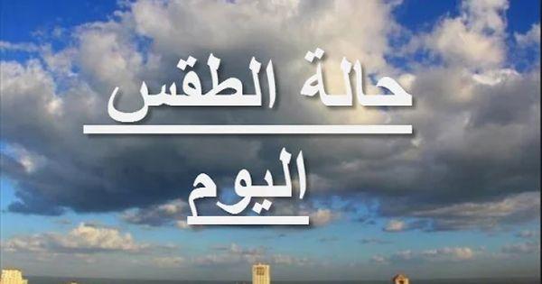 أخبار الطقس اليوم الثلاثاء 15 11 2016 حقيقة تعرض البلاد لموجة أمطار وسيول الطقس غدا الواقع اون لاين Light Box Egypt Light