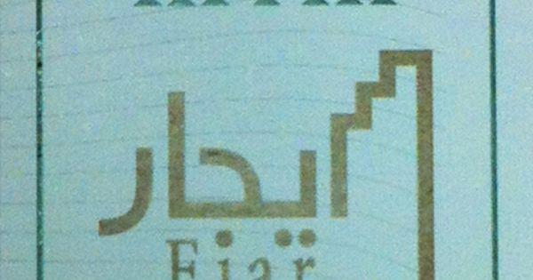 العقد شريعة المتعاقدين اسلام مجدى المحامى Company Logo Logos Tech Company Logos