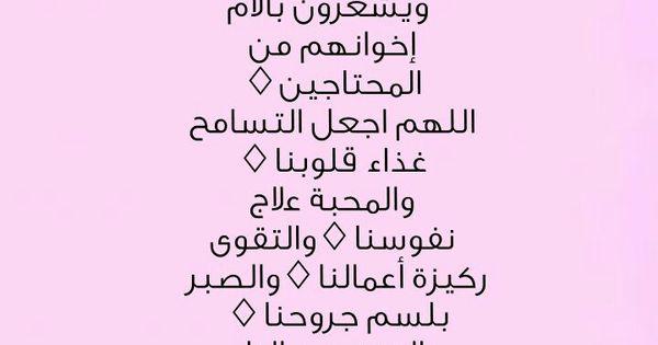اللهم اجعل التسامح غذاء قلوبنا Allah Islam Words Quotes