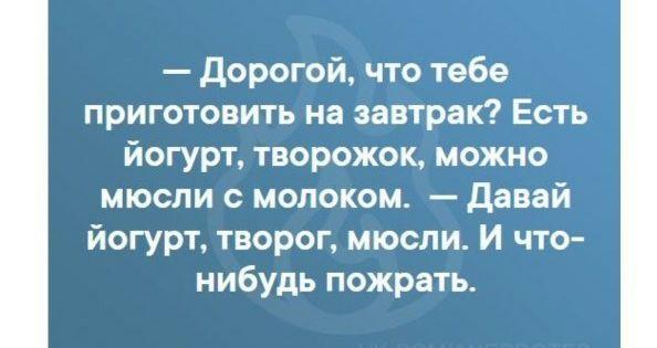Pin Ot Polzovatelya Grigorij Gricaj Na Doske Novoe Smeshno Yumor Smeshnye Citaty