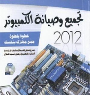 دورة تعلم تجميع وصيانة الكمبيوتر بالصوت والصورة وباللغة العربية Computer Books Books To Read Online Free Books Download