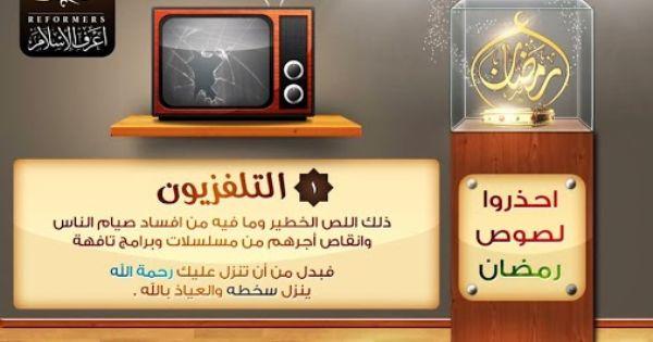احذروا لصوص رمضان 1 التلفزيون ذلك اللص الخطير وما فيه من افساد صيام الناس وانقاص أجرهم من مسلسلات وبرامج تافهة فبدل من أن Liquor Cabinet Ramadan Home Decor