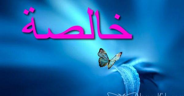 معنى اسم خالصة بالتفصيل Khalisah Khalisah اسم خالصة اسم خالصة بالانجليزية اسماء بنات Neon Signs Neon Signs
