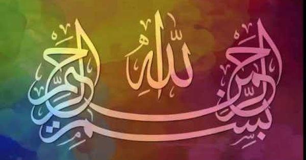 Arabic Calligraphy Animation خط عربي متحرك بسم الله الرحمن الرحيم Text Animation Neon Signs Illustration