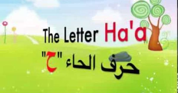 Learn The Arabic Letter Ha A Bilingual English تعليم الاطفال الحروف العربية Lettering Arabic Arabic Alphabet