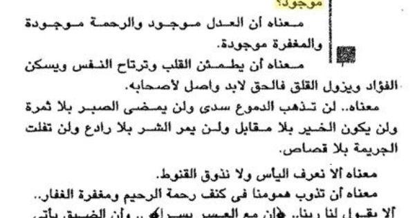 Pin On Arabic Words Of Wisdom