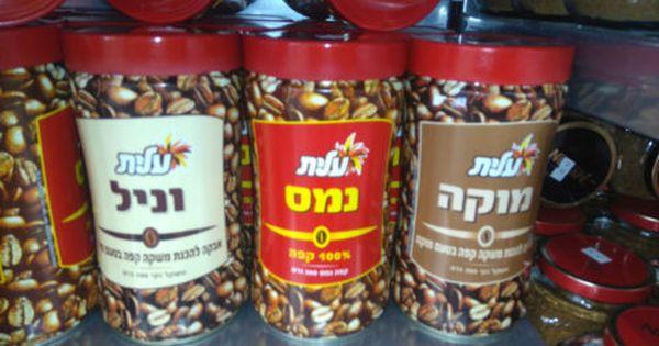 200g Ness Kafe Kosher Elite Nescafe Instant Coffee Israeli Nes Jerusalem Israeli Snacks Nescafe Instant Coffee Snacks