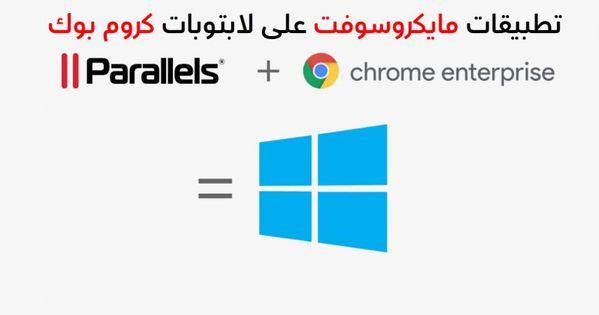 تعاون مشترك بين قوقل و Parallels وأخيرا تطبيقات مايكروسوفت على Chrome Os Pie Chart Chart Enterprise
