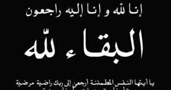 تنزيل افضل صور عزاء وحداد جديده 2017 عالم الصور In 2021 Words Arabic Calligraphy Quotes
