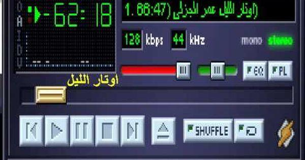 عمر الجزلى اوتار الليل Car Radio Radio