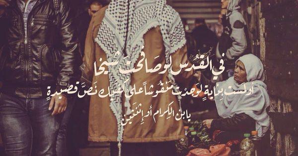 القدس لنا Beautiful Arabic Words Palestine Arab Swag