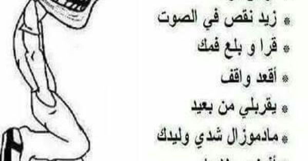Pin By Adid Soul On Soul Adid Funny Arabic Quotes Fun Quotes Funny Funny Picture Jokes