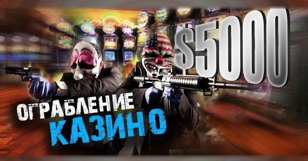 tvist casino