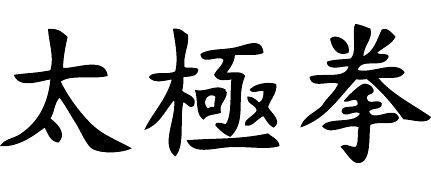 Chinese in characters chi tai Tai Chi