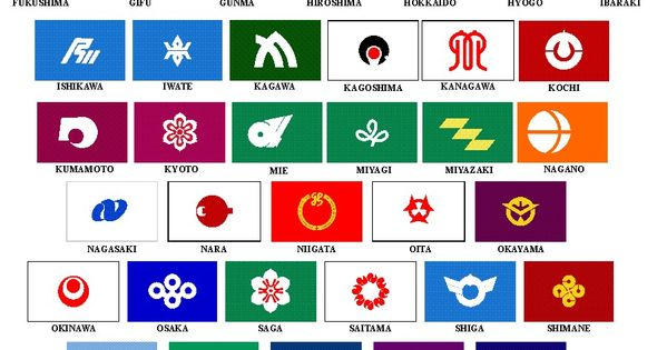 All The Colours Of The Dark Federale Pin By Bonnie Bonkins On Veksilografiya In 2020 Japanese Prefectures Japan Prefectures Flag